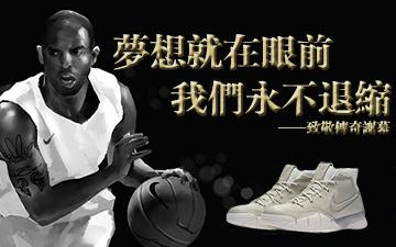 致敬传奇谢幕,Nike Zoom Kobe 1 FTB&科比主场球衣免费送