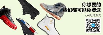 没错,你想要的sneaker,都有可能免费拿哦!