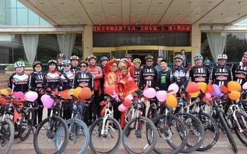 80后新疆小伙举办单车婚礼,30辆自行车助阵